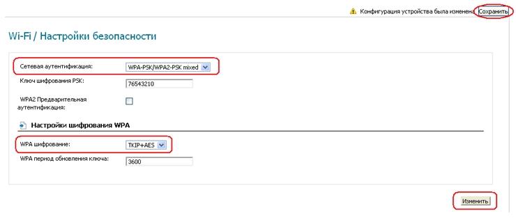 Сетевая аутентификация - рекомендуется устанавливать шифрование WPA